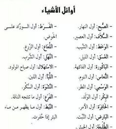 Arabic Quotes, Islamic Quotes, Words Quotes, Poetry Quotes, Cute Relationship Texts, Arabic Poetry, Arabic Lessons, Cover Photo Quotes, Arabic Funny