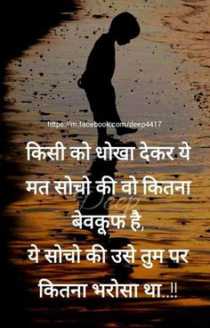 Kr lngi msg p b bt prso Life Of Pi Quotes, Life Quotes Pictures, Hindi Quotes On Life, Karma Quotes, Life Lesson Quotes, Bewafa Quotes, Hindi Qoutes, Quotations, Good Thoughts Quotes