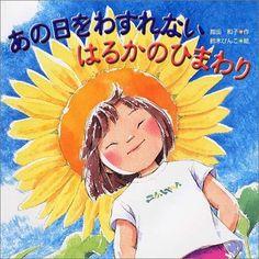 あの日をわすれない はるかのひまわり (PHPにこにこえほん) 指田 和子, http://www.amazon.co.jp/dp/4569685153/ref=cm_sw_r_pi_dp_YGSmsb0X9FBE7