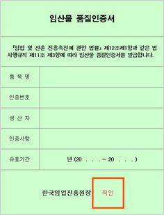 임산물 품질인증, 꼭 확인해야 하는 이유 :: 한국임업진흥원 '숲드림'