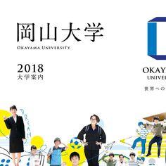 岡山大学 大学案内2018