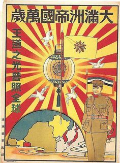 Japanese propaganda postcard with globe. 大東亜共栄圏