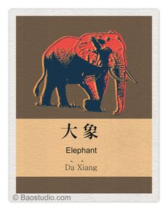 A Chinese Character Pop Art Print Poster. Chinese Words, Chinese Symbols, Chinese Art, China, Learn Cantonese, Chinese Pinyin, Learn Chinese Characters, Foreign Language Teaching, Mandarin Language
