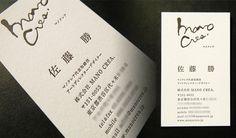 佐籐 勝/名刺 , 活版印刷作品紹介 , 活版名刺ドットコム