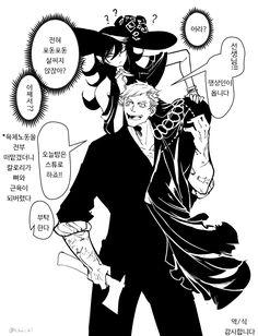 마녀가 키잡하는 만화 > 만화방   뀨잉넷 - 온세상 모든 웹코믹이 모이는 곳 Avatar Couple, Anime People, Manga, Raising Kids, Anime Love, Magick, Creepy, Geek Stuff, Lily