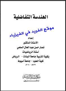 تحميل كتاب الهندسة التفاضلية Pdf أ د نصار حسن عبد العال Geometry Book Book Qoutes Studying Math