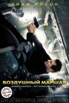 Воздушный маршал 2014