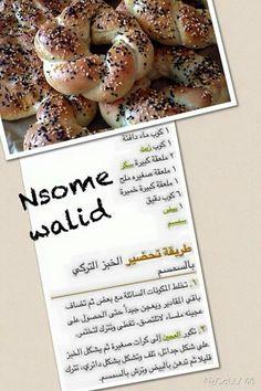 الخبز التركي Dry Bread, Bread Rolls, Bread Baking, Arabic Dessert, Arabic Food, Recipe Organization, Turkish Recipes, Special Recipes, Pain