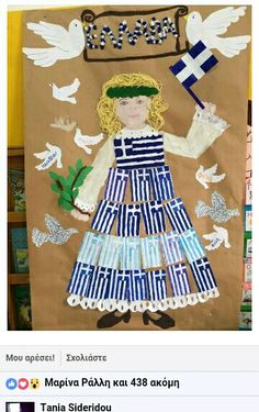 School Projects, Projects To Try, Greek Crafts, Diy And Crafts, Crafts For Kids, Jewish Celebrations, Shape Posters, 28th October, National Holidays