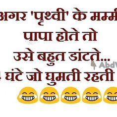 100+ Funny Jokes. Santa Banta Jokes. Hindi Chutkule, Hindi Jokes, Whtatsapp Jokes - BaBa Ki NagRi Funny Chutkule, New Funny Jokes, Hindi Chutkule, Jokes In Hindi, Santa Banta Jokes, Vows, Funny Jokes In Hindi