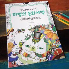 시간 날때마다 꺼내보기^^ 컬러링 한번 즐겨볼까~~ ㅎㅎ #쏠쏘라 #컬러링북 #쏠쏘라와떠나는마법의동화여행 #온라인서점이벤트중 #illustagram #illustration #illustrator #sorssora #coloringbook #colouringbook #colorpencil #fancy #힐링