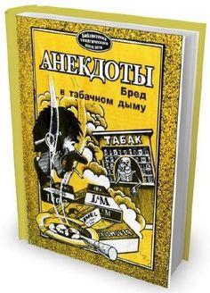 Владимир Сотников. Анекдоты. Бред в табачном дыму (1996) PDF