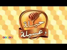 samira tv : حيلة وعسيلة الموسم 2 : حلوة السميد بالعسل - قناة سميرة SamiraTV