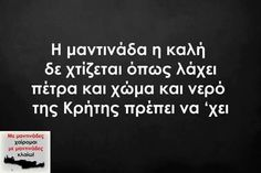 H MANTINADA.. Poems, Cards Against Humanity, Quotes, Crete, Quotations, Poetry, Verses, Qoutes, Manager Quotes