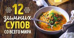 12невероятно вкусных зимних супов совсего мира