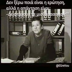 Greek Memes, Funny Greek Quotes, Funny Quotes, Funny Memes, Tv Quotes, Wise Quotes, Movie Quotes, Poetry Quotes, English Jokes