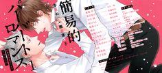 Kan'iteki Pervert Romance Satou Takuya x Furukawa Makoto