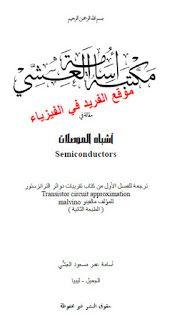 تحميل كتاب مقالات في أشباه الموصلات pdf  مالفينو