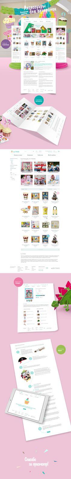 Интернет-магазин для детского праздника, веб дизайн, #shopdev, #opencart…