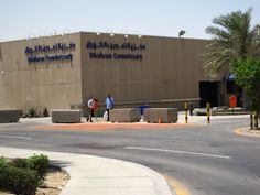 Aramco Brats, holla!! For the rest of you: This was our grocery store in the town I grew up in, Dhahran, Saudi Arabia. Lots of great memories of going on grocery runs with my dad and running into friends.