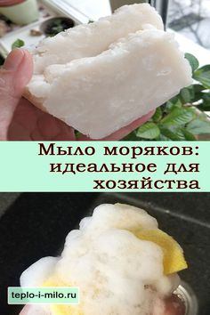 Homemade Skin Care, Soap Recipes, Body Care, Fragrance, Perfume, Cleaning, Easy Bakes, Baking, Food
