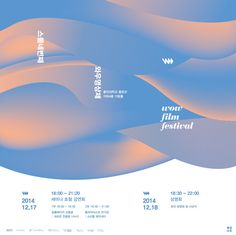 2014 WOW Firm Festival - 디지털 아트 · 브랜딩/편집 · 일러스트레이션, 디지털 아트, 브랜딩/편집, 일러스트레이션, 브랜딩/편집 Web Design, Book Design, Cover Design, Layout Design, Design Art, Graphic Design Posters, Graphic Design Inspiration, Typography Design, Bts Design Graphique