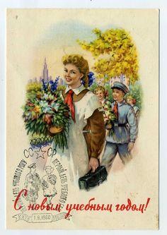 Обратно в школу открытки Р. Dostyan, 1960 Иллюстрированные отменить гласит…