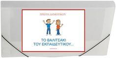 Ο ΓΡΑΦΟΥΛΗΣ ΚΑΙ Η ΓΡΑΦΟΥΛΑ Alphabet Cards, Signs, Greek, Shop Signs, Greece, Alphabet Charts, Sign