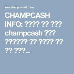 CHAMPCASH INFO: बहूत से लोग champcash में ज्वाइन हो चुके है पर उन्...