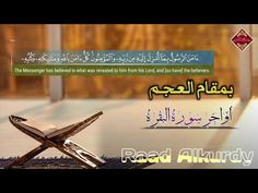 القرآن الكريم اخر ايتين من سورة البقرة مشاري العفاسي Islamic Inspirational Quotes Inspirational Quotes Quran Recitation