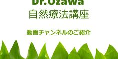 アメリカ ロスアンゼルスで自然療法クリニックを開業する自然療法専門医Dr.Ozawaが人間本来の自然治癒力を引き出して、病気を治療する自然療法(Naturopathy)に基づいた健康情報です。 #自然療法#健康#ヘルス#医療#ナチュロパシー