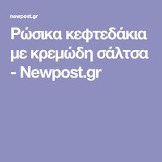 Ρώσικα κεφτεδάκια με κρεμώδη σάλτσα - Newpost.gr