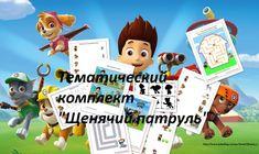 """Тематический комплект """"Щенячий патруль"""". - Babyblog.ru"""