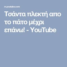 Τσάντα πλεκτή απο το πάτο μέχρι επάνω! - YouTube Easy Knitting Patterns, Knitting Designs, Crochet Bag Tutorials, Macrame Bag, Summer Bags, Handmade Bags, Youtube, Handicraft, Knit Crochet