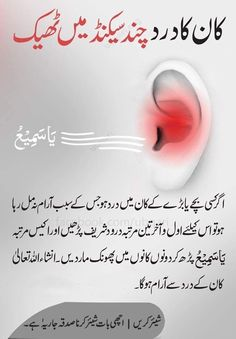 Ear pair #kaan ka dard Duaa Islam, Islam Hadith, Allah Islam, Islam Muslim, Islam Quran, Alhamdulillah, Islamic Phrases, Islamic Messages, Islamic Teachings