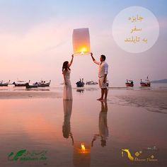 #triptothailand #TAT #TATIran #DiscoverThainess #AmazingThailand2015 #honeymoon #grandsale #mahanair #iran #couple