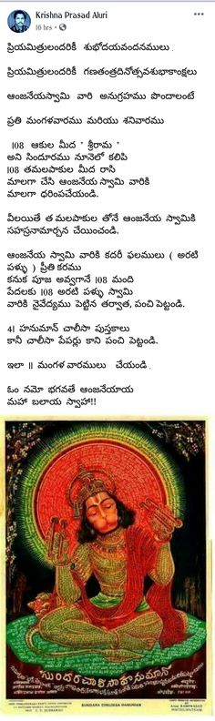 Vedic Mantras, Hindu Mantras, Astrology Telugu, Hindu Vedas, All Mantra, Telugu Inspirational Quotes, Spiritual Sayings, Bhakti Song, Hindu Rituals