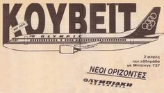 Olympic Airways KOYBEIT Olympic Airlines, Aircraft Pictures, Retro Aesthetic, Vintage Ads, Olympics, Greek, Air Lines, Posters, Type