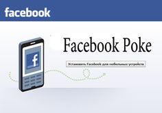 Еще когда у Facebook были миллионы, а не  миллиард пользователей, еще до возникновения  хроники и возмущения относительно вопросов   приватности, люди в социальных сетях «толкали»   друг друга. «Пинок», который все еще присутствует   среди опций, но редко используется,- это  минималистическая форма общения – цифровой   эквивалент кивка головой или подмигивания.  Теперь соцсеть расширила его в отдельное  приложение для iOS, которое было запущено   21 декабря 2012 года.