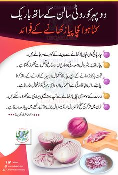 urdu tips and tricks that will be very useful for you Health And Fitness Articles, Health Advice, Health And Nutrition, Health Fitness, Home Health Remedies, Natural Health Remedies, Herbal Remedies, Onion Benefits, Olive Oil Benefits