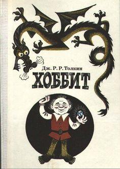 1976: Mikhail Belomlinsky's illustrations