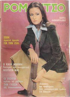 κάτια δανδουλάκη Famous People, Kai, Greece, Actresses, Lifestyle, Movies, Movie Posters, Vintage, Women
