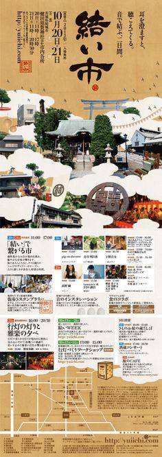結い市|10月20(土)21(日)、茨城県結城市にて開催。ものづくりとアート・音楽を、まちを歩きながら楽しむ二日間。