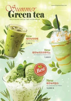 Food Graphic Design, Pop Design, Graphic Design Posters, Menu Design, Layout Design, Bubble Tea Menu, Cafe Posters, Restaurant Flyer, Billboard Design