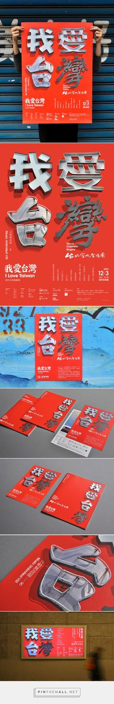 Music unlimited 8 — I Love Taiwan,  behance https://www.behance.net/gallery/34885195/Music-unlimited-8-I-Love-Taiwan-Concert-Identity