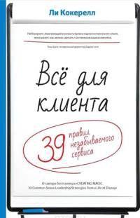 Книга Всё для клиента. 39 правил незабываемого сервиса