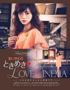 asheron02: Shiraishi Mai ・ Ikuta Erika ・ Ikoma... | 日々是遊楽也