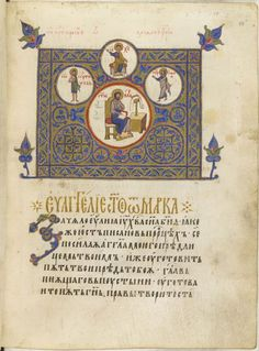From the European Studies blog post 'A Marvel in the British Library Bulgarian Collections'.