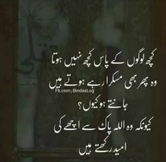 Islamic Quotes, Islamic Quotes in Urdu Images about Life, Inspirational & Love Short Islamic Quotes, Islamic Phrases, Muslim Quotes, Islamic Inspirational Quotes, Islamic Status, Allah Quotes, Quran Quotes, Good Heart Quotes, Love Romantic Poetry
