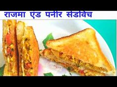 Testy, yummy , Healthy Rajma & paneer, cheese Sandwich to Children's.. - YouTube